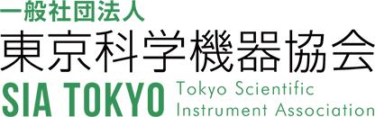 一般社団法人東京科学機器協会